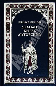 Ягайло - князь Литовский - Геннадий Левицкий