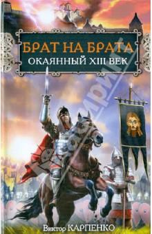 Брат на брата. Окаянный XIII век - Виктор Карпенко