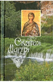 Святая Мария - Л. Филимонова