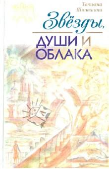 Звезды, души и облака - Татьяна Шипошина