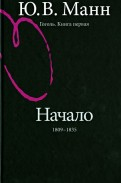 Юрий Манн: Гоголь. Книга первая. Начало: 1809-1835 годы