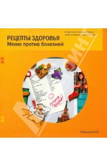 Купить Нэлля Мальцева: Рецепты здоровья. Меню против болезней ISBN: 978-588149-343-1