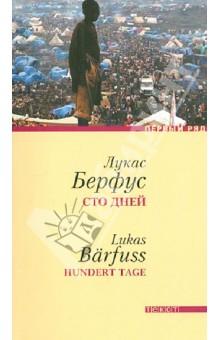 Сто дней - Лукас Берфус