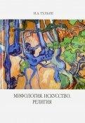 Ирина Тульпе: Мифология. Искусство. Религия