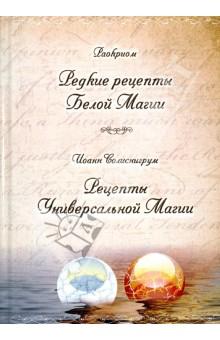 Редкие книги по Магии