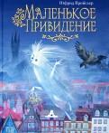 Отфрид Пройслер - Маленькое Привидение обложка книги