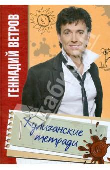 Хулиганские тетради - Геннадий Ветров