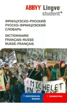 Французско-русский, русско-французский словарь + электронная версия - Ольга Раевская