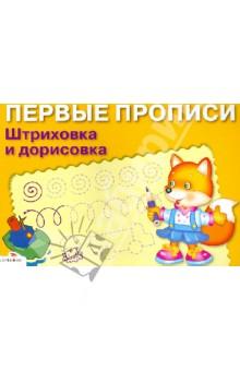 Штриховка и дорисовка ISBN: 978-5-9951-1626-4  - купить со скидкой