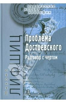 Проблема Достоевского (Разговор с чертом) - Михаил Лифшиц