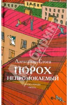 Порох непромокаемый. Сказки города Питера - Александр Етоев