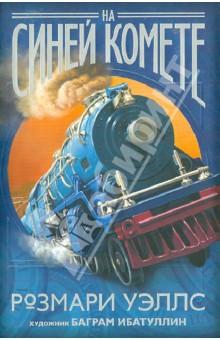 Розмари Уэллс - На синей комете обложка книги