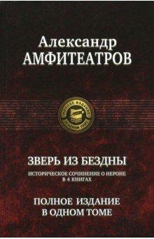 Купить Александр Амфитеатров: Зверь из бездны. Полное издание в одном томе ISBN: 978-5-9922-1035-4