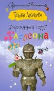 Татьяна Луганцева: Прерванный полет Карлсона