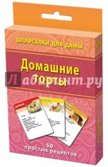 Домашние торты - Александр Лерман