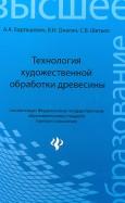 Барташевич, Онегин, Шетько: Технология художественной обработки древесины