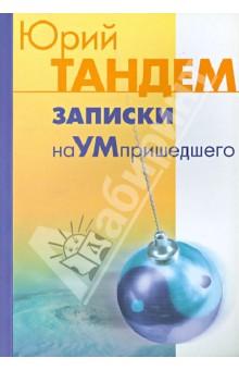 Купить Ю. Тандем: Записки наУМпришедшего ISBN: 978-5-901518-33-5