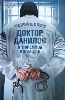 Доктор Данилов в тюремной больнице - Андрей Шляхов