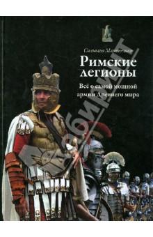 Римские легионы. Все о самой мощной армии Древнего мира - Сильвано Маттезини