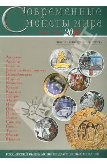 Современные монеты мира. Выпуск 6. Январь-июнь 2010