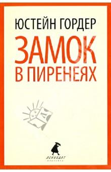 Купить Юстейн Гордер: Замок в Пиренеях ISBN: 978-5-367-02439-5