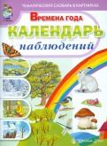 Новикова, Рощина: Тематический словарь в картинках. Времена года: Календарь наблюдений