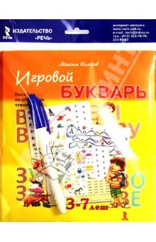 Игровой букварь. 3-7 лет. Пособие по обучению чтению (набор карточек + фломастер) - Максим Колосов