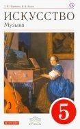 Науменко, Алеев: Искусство. Музыка. 5 класс. Учебник. Вертикаль. ФГОС (+CD)