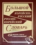 Большой корейскорусский и русскокорейский словарь. 450 000 слов и словосочетаний