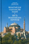 Дмитрий Оболенский: Византийское Содружество Наций; Шесть византийских портретов