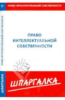 Купить Шпаргалка. Интеллектуальная собственность ISBN: 978-5-4374-0216-0