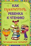 Андрей Кашкаров - Как приохотить ребенка к чтению: нестандартные методики обложка книги