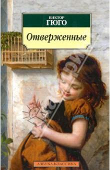Книга отверженные. Том iii читать онлайн. Автор: виктор гюго.