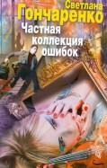 Светлана Гончаренко: Частная коллекция ошибок