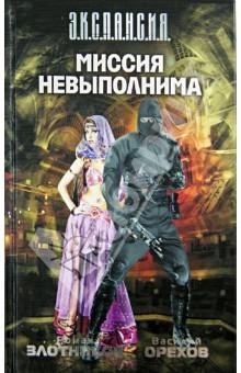 Купить Злотников, Орехов: Миссия невыполнима ISBN: 978-5-271-45790-6