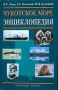 Зонн, Костяной, Куманцов: Чукотское море. Энциклопедия