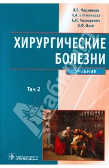 Хирургические болезни. Учебник в 2-х томах. Том 2 - Мерзликин, Бражникова, Альперович, Цхай