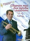Сборник пьес для трубы с фортепиано. Партия трубы си-бемоль обложка книги
