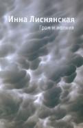 Инна Лиснянская - Гром и молния обложка книги