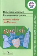 Биболетова, Вербицкая, Махмурян: Иностранный язык. Планируемые результаты. Система заданий. 59 классы. ФГОС