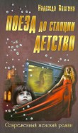Надежда Волгина: Поезд до станции детство