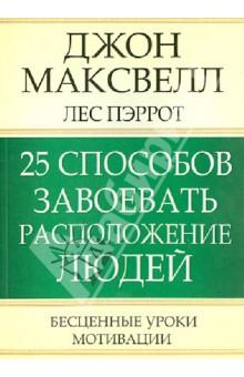 25 способов завоевать расположение людей - Максвелл, Пэррот