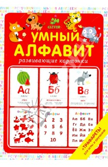 Умный Алфавит - Берлова, Осипова