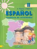 Воинова, Бухарова: Испанский язык. Рабочая тетрадь. 2 класс. Углубленное изучение испанского языка. ФГОС