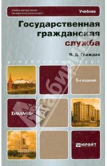 Государственная гражданская служ. Учебник для бакалавров - Валерий Граждан