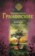 Грановская, Грановский: Демоны райского сада