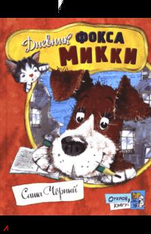 Саша Черный - Открой книгу! Дневник фокса Микки обложка книги