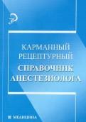 Карманный рецептурный справочник анестезиолога