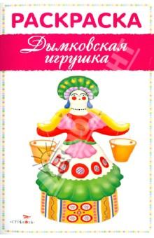 """Книга: """"Раскраска. Дымковская игрушка"""". Купить книгу ..."""