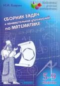 Иван Баврин - Сборник задач и занимательных упражнений по математике. 5-9 классы обложка книги